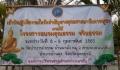 กิจกรรมเข้าวัดปฏิบัติธรรมในวันสำคัญทางพระพุทธศาสนาวันมาฆบูชา ภายใต้โครงการอบรมคุณธรรมจริยธรรม ประจำปีงบประมาณ 2563