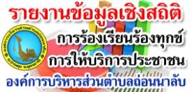 รายงานสรุปผลการดำเนินการทางวินัยข้าราชการ และการดำเนินการเรื่องร้องเรียนการทุจริตและประพฤติมิชอบ ประจำปีงบประมาณ 2564 (ระหว่างวันที่ 1 ตุลาคม 2563 ถึง 31 มีนาคม 2564)